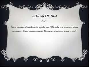 ВТОРАЯ ГРУППА Сопоставьте образ Воланда в редакции 1929 года и в окончательно