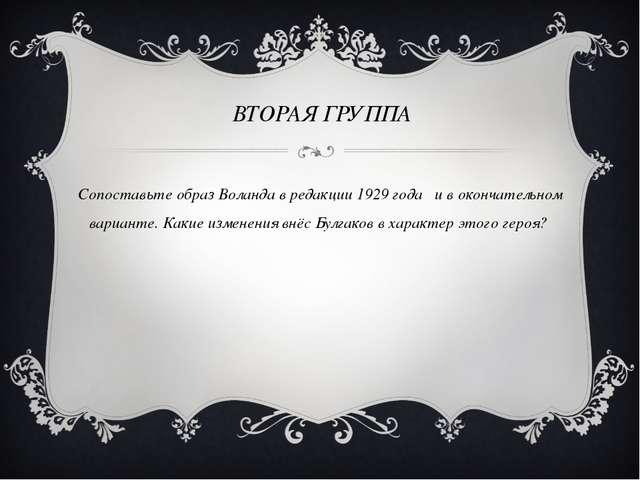 ВТОРАЯ ГРУППА Сопоставьте образ Воланда в редакции 1929 года и в окончательно...