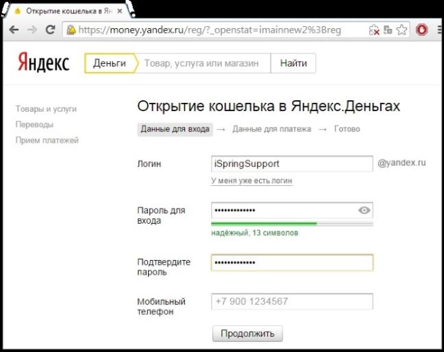 Открытие кошелька в системе Яндекс.Деньги