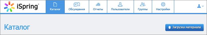 Меню СДО iSpring Online
