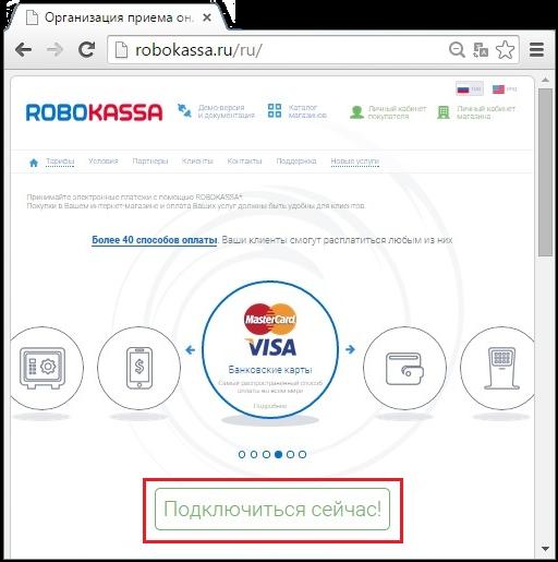 Настройка оплаты в системе Robokassa