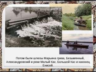 Потом были шлюзы Марьина грива, Безымянный, Александровский и реки Малый Кас