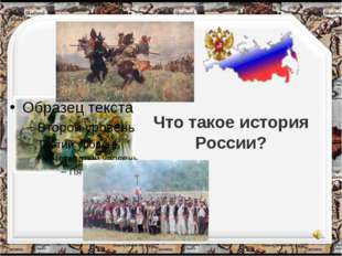 Что такое история России?