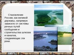 Становление России, как великой державы, напрямую зависело от системы речны
