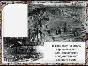 В 1882 году началось строительство Обь-Енисейского соединительного «водного