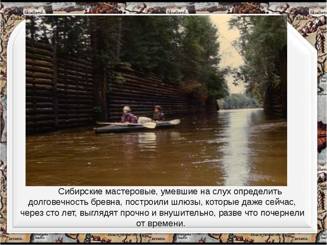 Сибирские мастеровые, умевшие на слух определить долговечность бревна, постр...