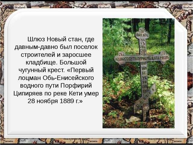 Шлюз Новый стан, где давным-давно был поселок строителей и заросшее кладбище...