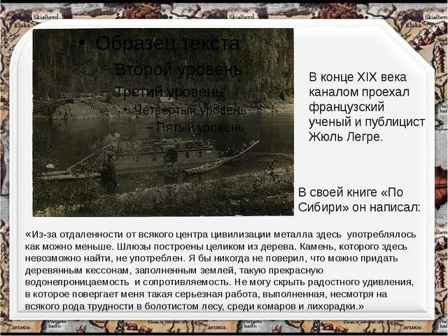 В конце XIX века каналом проехал французский ученый и публицист Жюль Легре....