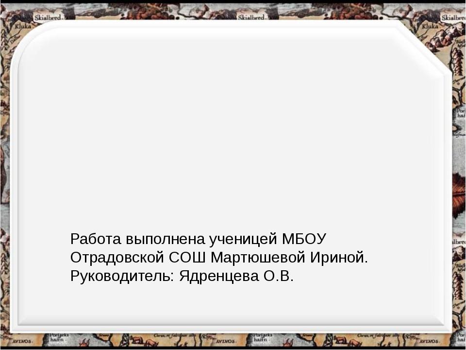 Работа выполнена ученицей МБОУ Отрадовской СОШ Мартюшевой Ириной. Руководите...