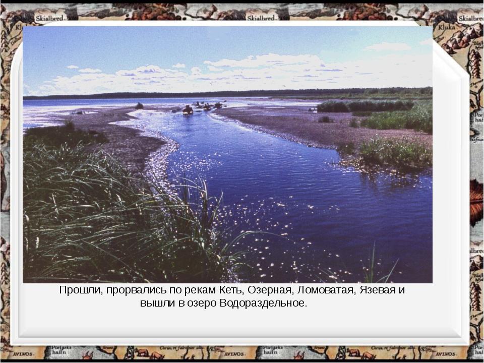 Прошли, прорвались по рекам Кеть, Озерная, Ломоватая, Язевая и вышли в озеро...
