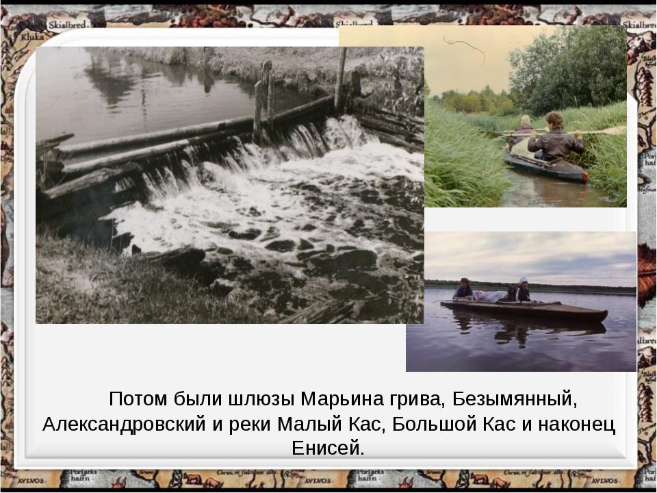 Потом были шлюзы Марьина грива, Безымянный, Александровский и реки Малый Кас...