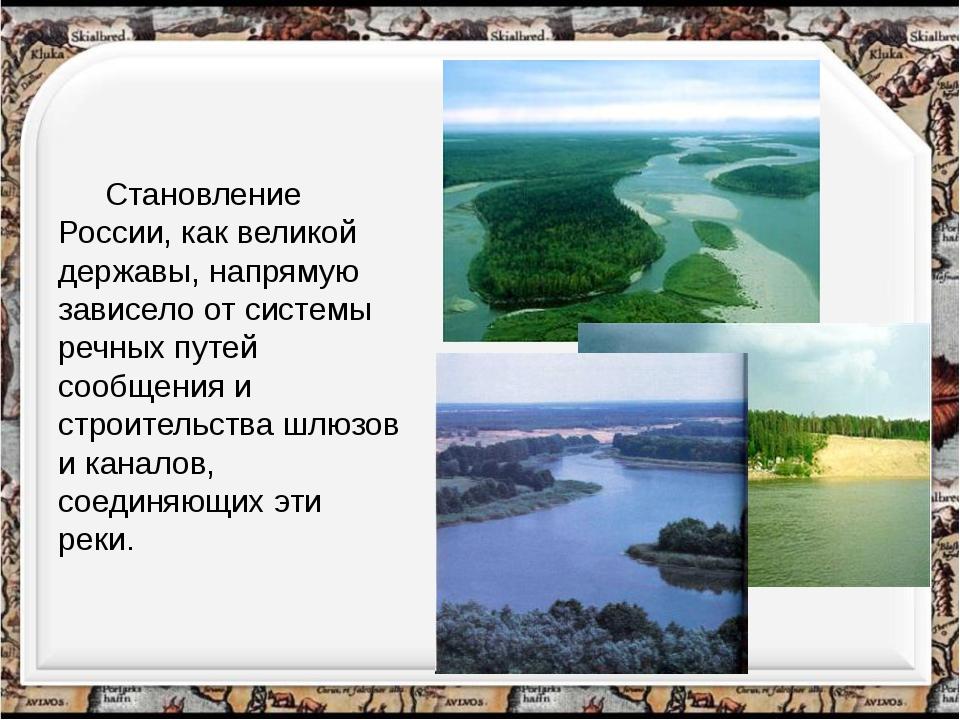 Становление России, как великой державы, напрямую зависело от системы речны...