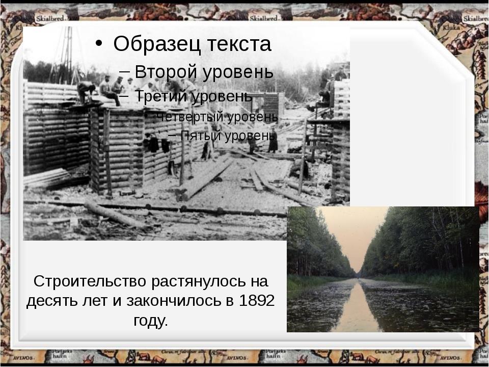Строительство растянулось на десять лет и закончилось в 1892 году.