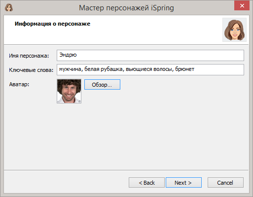 http://www.ispring.ru/images/articles/how-to-add-a-character-to-ispring-suite/03-character-details.png