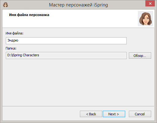 http://www.ispring.ru/images/articles/how-to-add-a-character-to-ispring-suite/06-file-name.png