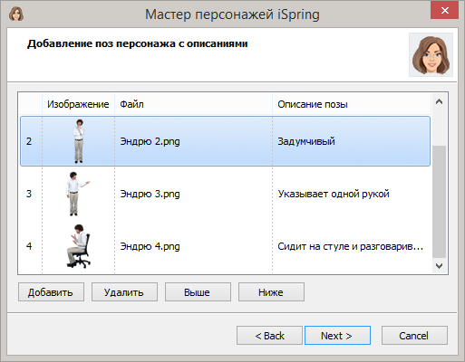 http://www.ispring.ru/images/articles/how-to-add-a-character-to-ispring-suite/04-add-poses.png