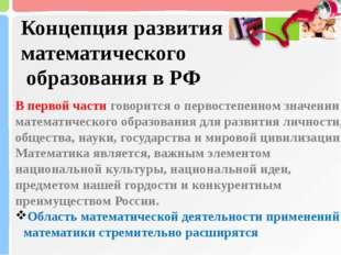 Концепция развития математического образования в РФ В первой части говорится