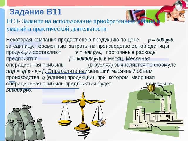 Задание B11 Некоторая компания продает свою продукцию по цене p = 600 руб. за...