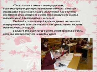 «Технология» в школе - интегрирующая, системообразующая образовательная обла