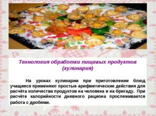 Технология обработки пищевых продуктов (кулинария) На уроках кулинарии при п