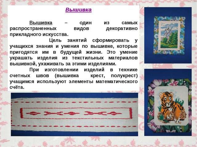 Вышивка Вышивка – один из самых распространенных видов декоративно прикладно...