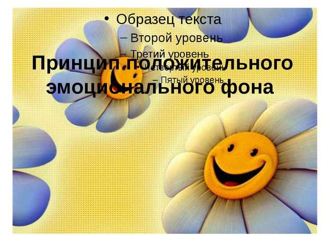 Принцип положительного эмоционального фона