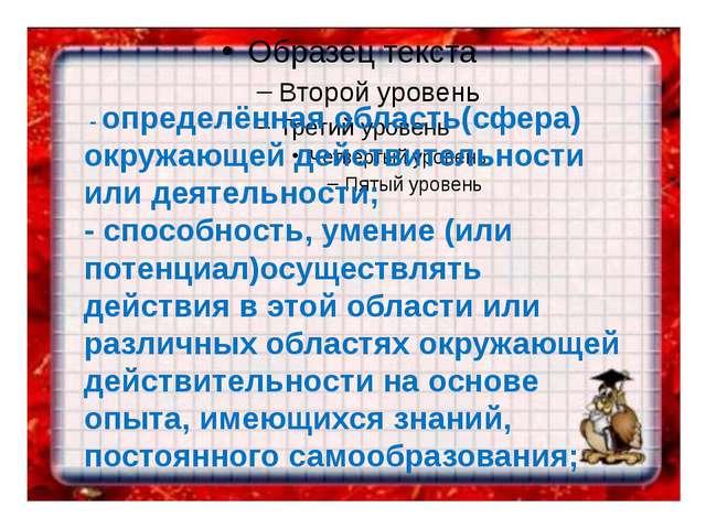 - определённая область(сфера) окружающей действительности или деятельности;...