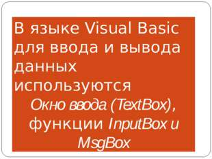 В языке Visual Basic для ввода и вывода данных используются Окно ввода (TextB