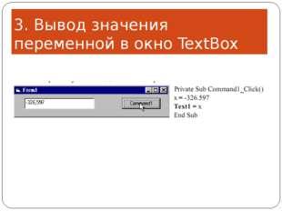 3. Вывод значения переменной в окно TextBox