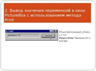 2. Вывод значения переменной в окно PictureBox с использованием метода Print