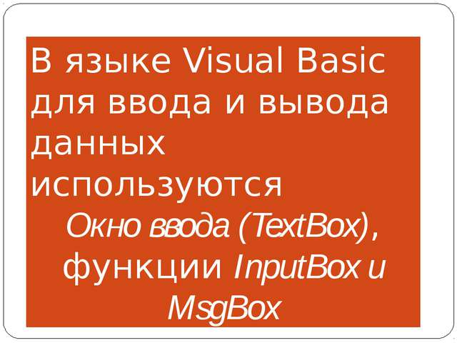 В языке Visual Basic для ввода и вывода данных используются Окно ввода (TextB...