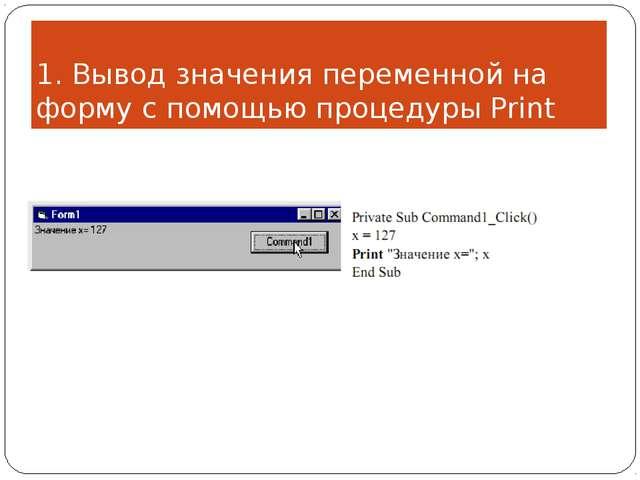 1. Вывод значения переменной на форму с помощью процедуры Print