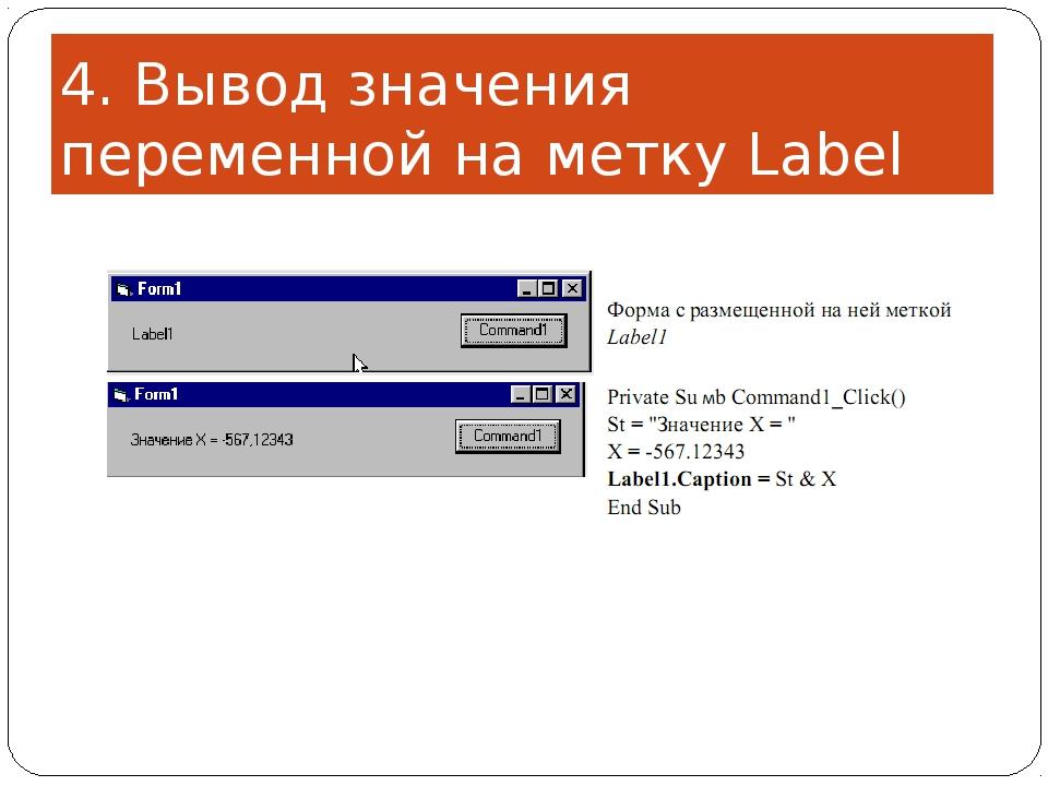 4. Вывод значения переменной на метку Label
