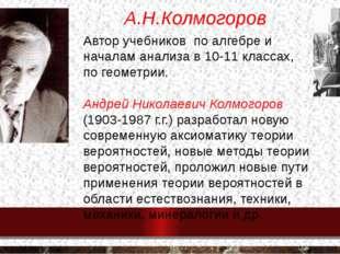 А.Н.Колмогоров Автор учебников по алгебре и началам анализа в 10-11 классах,