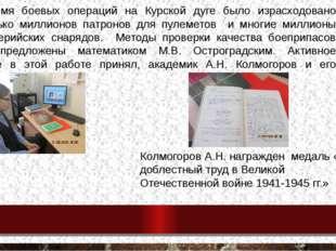 Во время боевых операций на Курской дуге было израсходовано несколько миллион