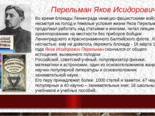 Перельман Яков Исидорович Во время блокады Ленинграда немецко-фашистскими вой