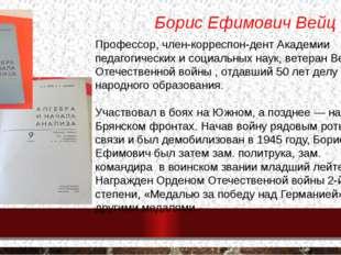 Борис Ефимович Вейц Профессор, член-корреспондент Академии педагогических и