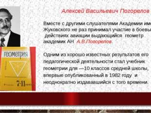 Алексей Васильевич Погорелов Вместе с другими слушателями Академии имени Жук