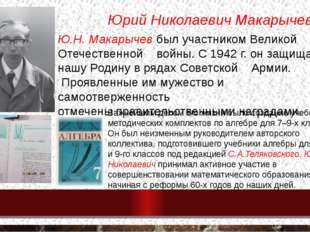 Юрий Николаевич Макарычев Ю.Н. Макарычев был участником Великой Отечественной