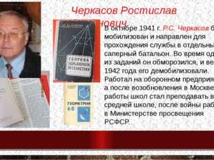 Черкасов Ростислав Семёнович В октябре 1941 г. Р.С. Черкасов был мобилизован