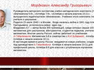 Руководитель авторского коллектива учебно-методического комплекта (УМК) «Мате