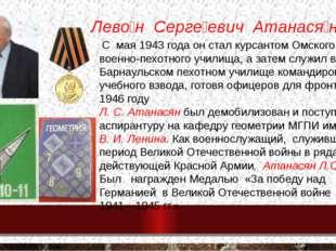 С мая 1943 года он стал курсантом Омского военно-пехотного училища, а затем