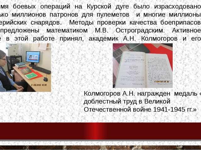 Во время боевых операций на Курской дуге было израсходовано несколько миллион...