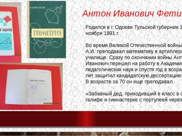 Антон Иванович Фетисов Родился в г. Одоеве Тульской губернии 12 ноября 1891 г...