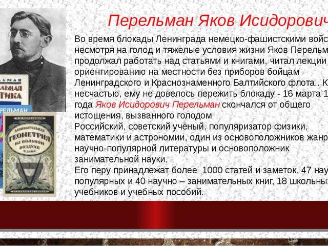 Перельман Яков Исидорович Во время блокады Ленинграда немецко-фашистскими вой...