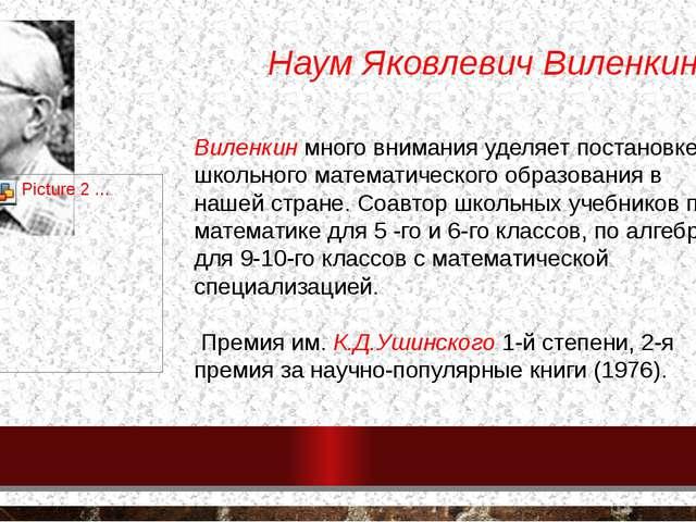 Наум Яковлевич Виленкин Виленкин много внимания уделяет постановке школьного...