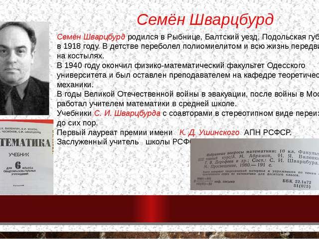 Семён Шварцбурд Семён Шварцбурд родился в Рыбнице, Балтский уезд, Подольская...