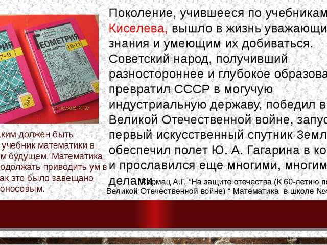 Поколение, учившееся по учебникам А. П. Киселева, вышло в жизнь уважающим зн...