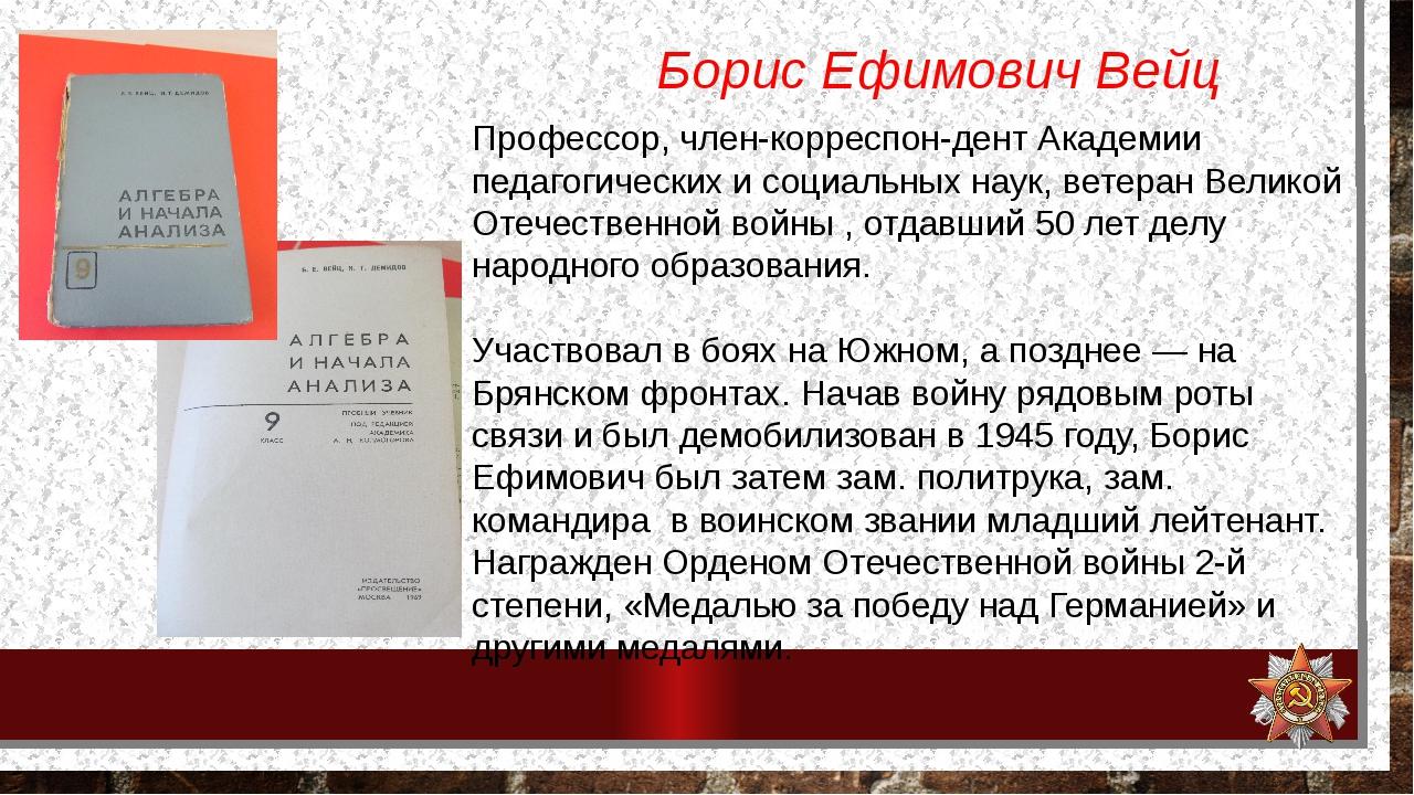 Борис Ефимович Вейц Профессор, член-корреспондент Академии педагогических и...