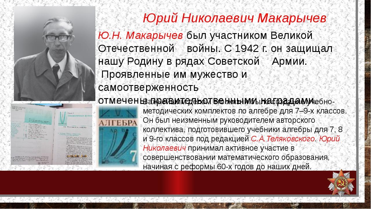 Юрий Николаевич Макарычев Ю.Н. Макарычев был участником Великой Отечественной...